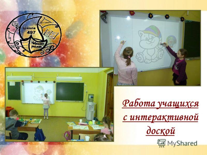 Работа учащихся с интерактивной доской
