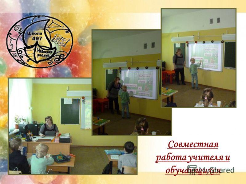 Совместная работа учителя и обучающихся