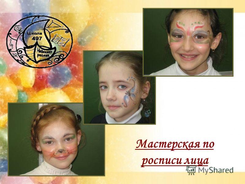 Мастерская по росписи лица