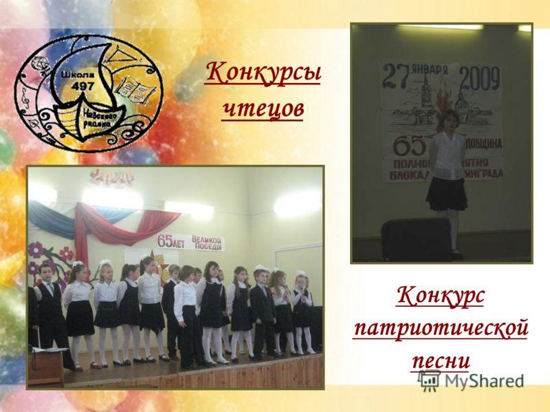 Конкурс патриотической песни Конкурсы чтецов
