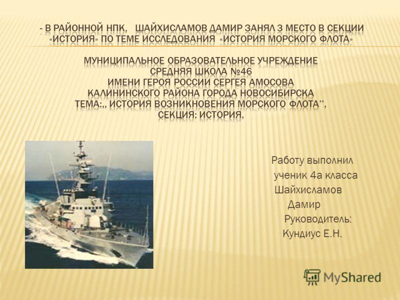 Работу выполнил ученик 4а класса Шайхисламов Дамир Руководитель: Кундиус Е.Н.