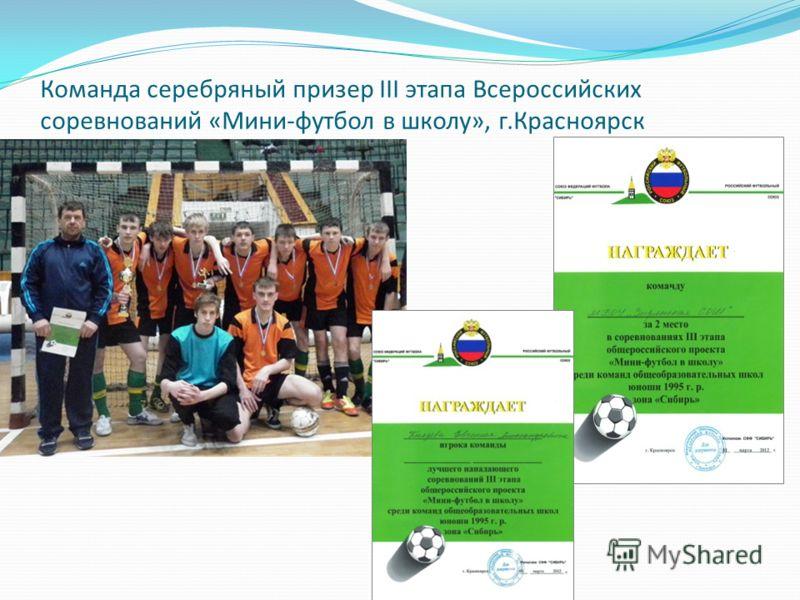 Команда серебряный призер III этапа Всероссийских соревнований «Мини-футбол в школу», г.Красноярск