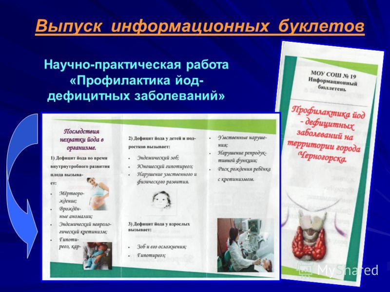 Выпуск информационных буклетов Научно-практическая работа «Профилактика йод- дефицитных заболеваний»