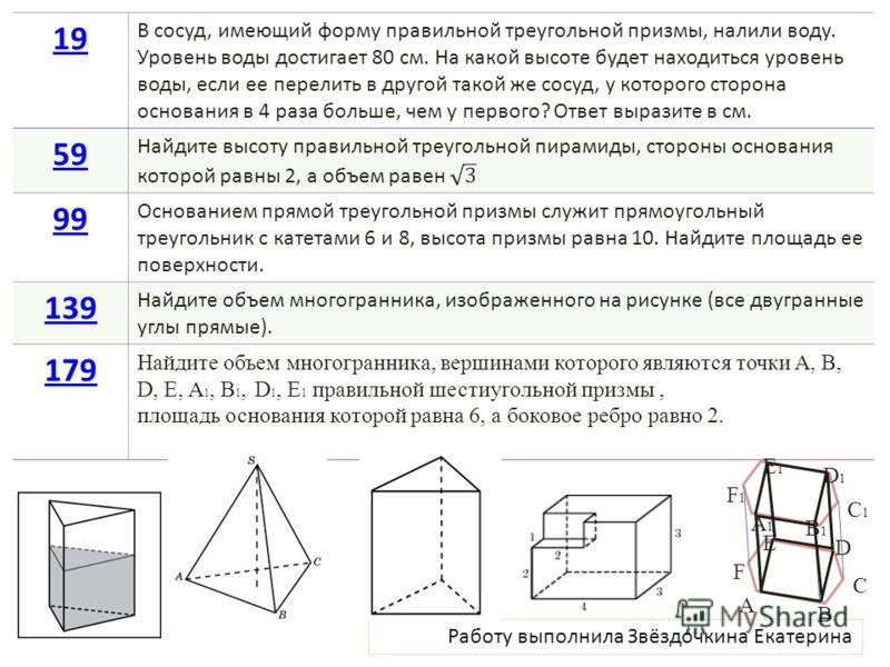 Работу выполнила Звёздочкина Екатерина 19 В сосуд, имеющий форму правильной треугольной призмы, налили воду. Уровень воды достигает 80 см. На какой высоте будет находиться уровень воды, если ее перелить в другой такой же сосуд, у которого сторона осн