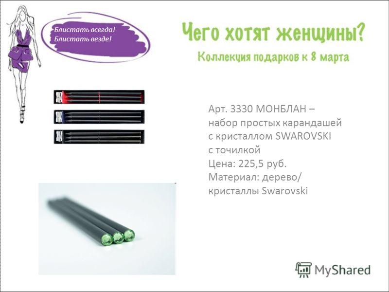 Блистать всегда! Блистать везде! Арт. 3330 МОНБЛАН – набор простых карандашей с кристаллом SWAROVSKI с точилкой Цена: 225,5 руб. Материал: дерево/ кристаллы Swarovski
