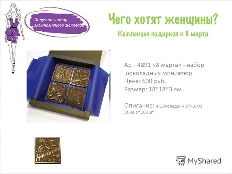 Получить набор эксклюзивного шоколада! Арт. 4891 «8 марта» - набор шоколадных миниатюр Цена: 600 руб. Размер: 18*18*3 см Описание: 4 шоколадки 4,6*4,6 см Заказ от 100 шт.