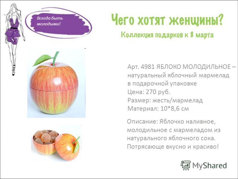 Арт. 4981 ЯБЛОКО МОЛОДИЛЬНОЕ – натуральный яблочный мармелад в подарочной упаковке Цена: 270 руб. Размер: жесть/мармелад Материал: 10*8,6 см Описание: Яблочко наливное, молодильное с мармеладом из натурального яблочного сока. Потрясающе вкусно и крас