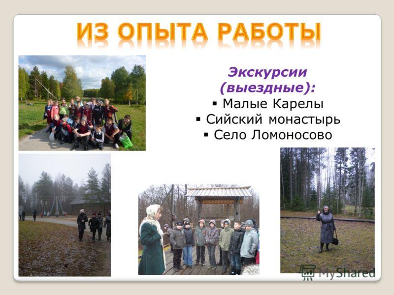 Экскурсии (выездные): Малые Карелы Сийский монастырь Село Ломоносово