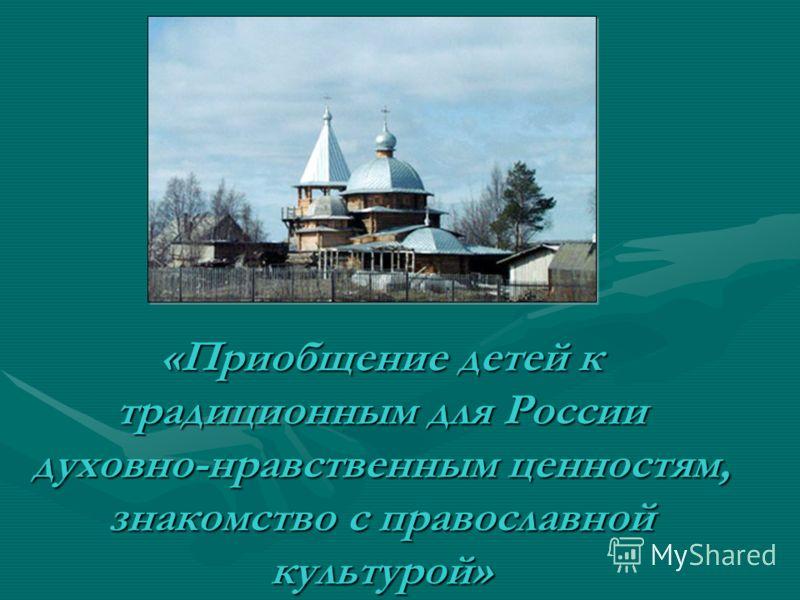 знакомство с культурой россии