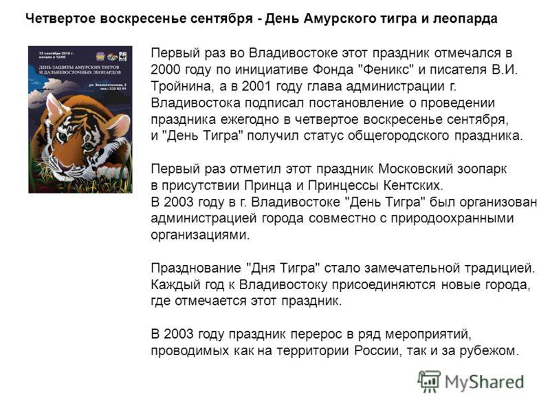 Первый раз во Владивостоке этот праздник отмечался в 2000 году по инициативе Фонда