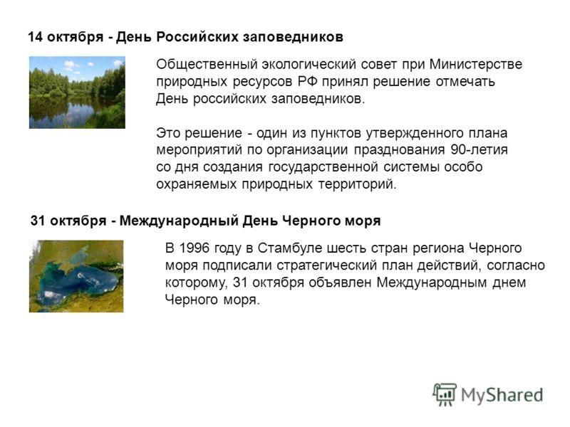 14 октября - День Российских заповедников Общественный экологический совет при Министерстве природных ресурсов РФ принял решение отмечать День российских заповедников. Это решение - один из пунктов утвержденного плана мероприятий по организации празд