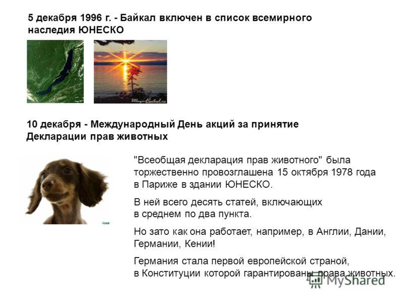 5 декабря 1996 г. - Байкал включен в список всемирного наследия ЮНЕСКО 10 декабря - Международный День акций за принятие Декларации прав животных
