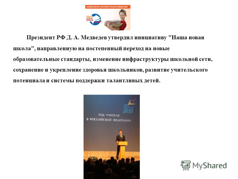 Президент РФ Д. А. Медведев утвердил инициативу