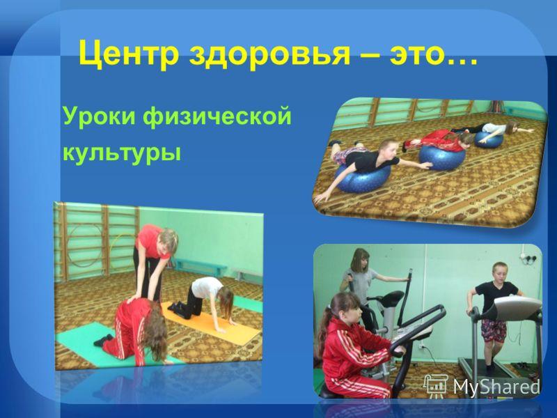 Центр здоровья – это… Уроки физической культуры