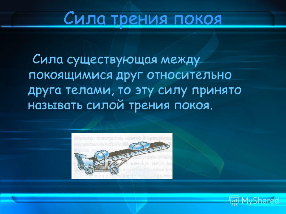 Сила трения качения Если же тело катится по поверхности другого, то трение, возникающие при этом, называют трением качения.