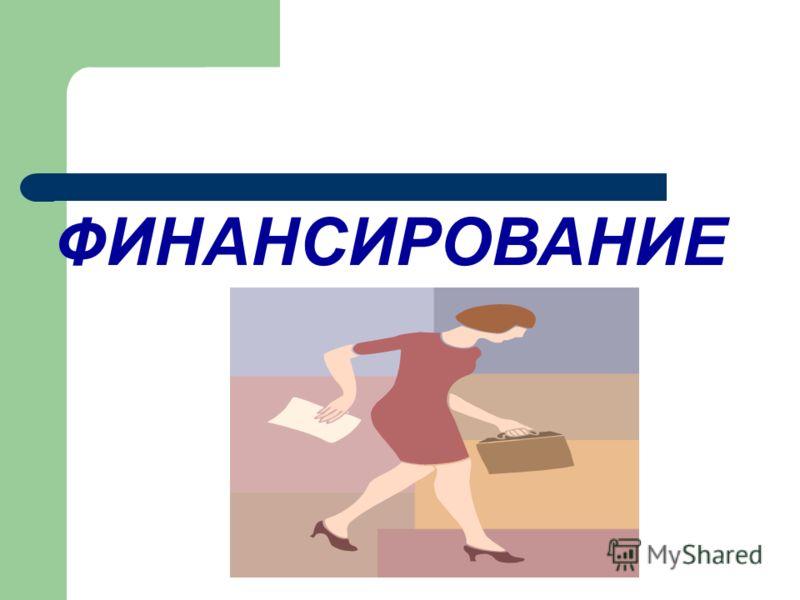 ФИНАНСИРОВАНИЕ