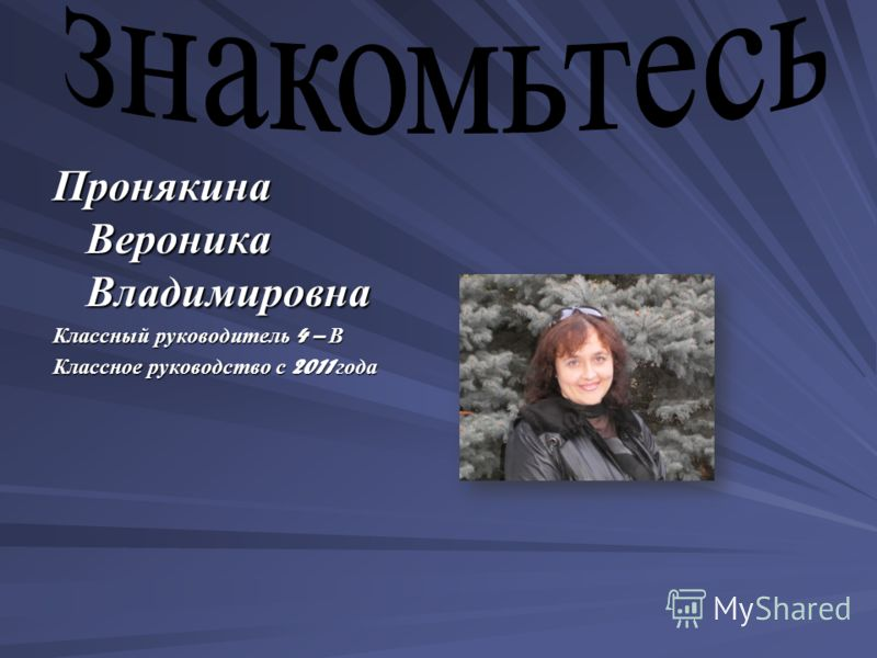 Пронякина Вероника Владимировна Классный руководитель 4 – В Классное руководство с 2011 года