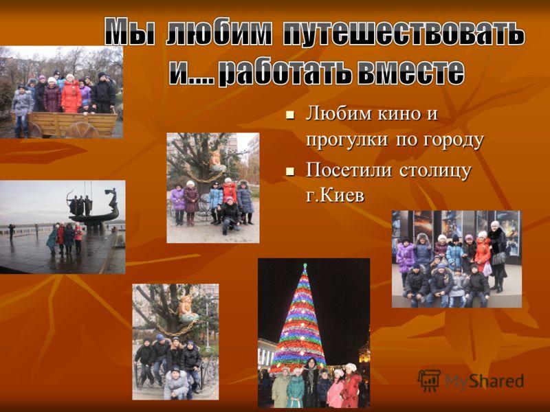 Любим кино и прогулки по городу Любим кино и прогулки по городу Посетили столицу г.Киев Посетили столицу г.Киев