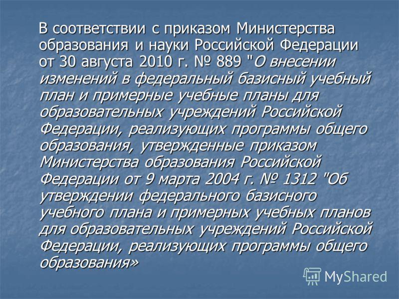 В соответствии с приказом Министерства образования и науки Российской Федерации от 30 августа 2010 г. 889