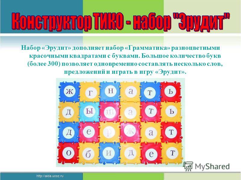 Набор «Эрудит» дополняет набор «Грамматика» разноцветными красочными квадратами с буквами. Большое количество букв (более 300) позволяет одновременно составлять несколько слов, предложений и играть в игру «Эрудит».