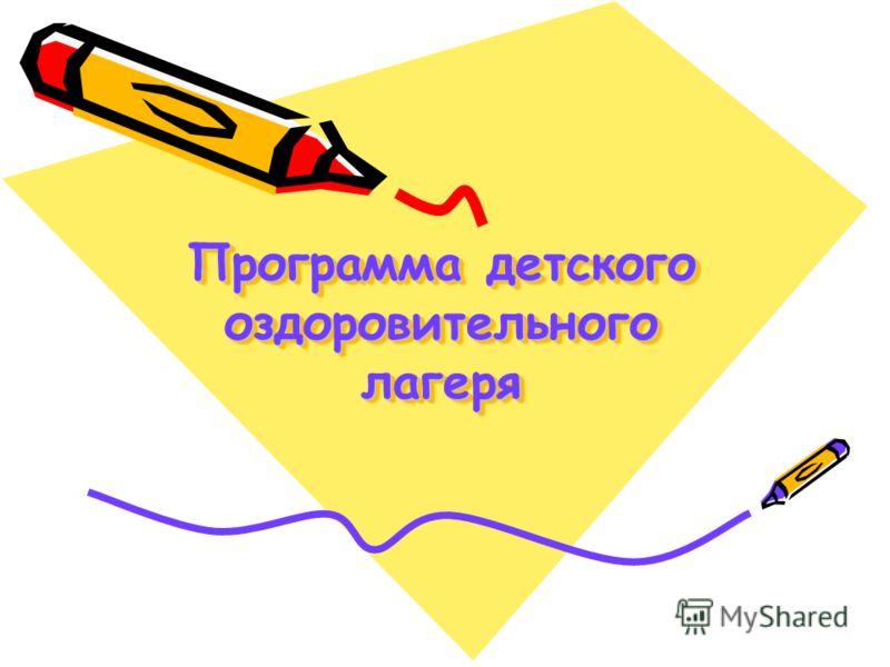 Программа детского оздоровительного лагеря
