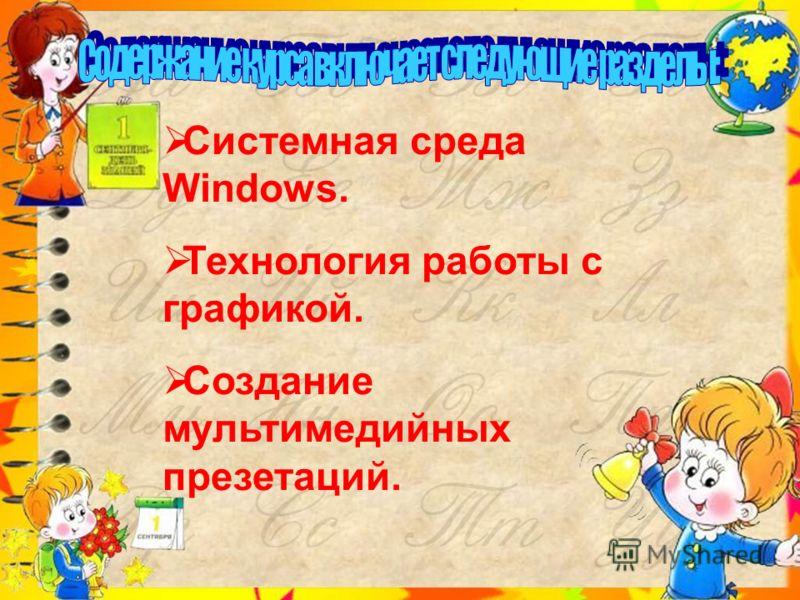 Системная среда Windows. Технология работы с графикой. Создание мультимедийных презетаций.