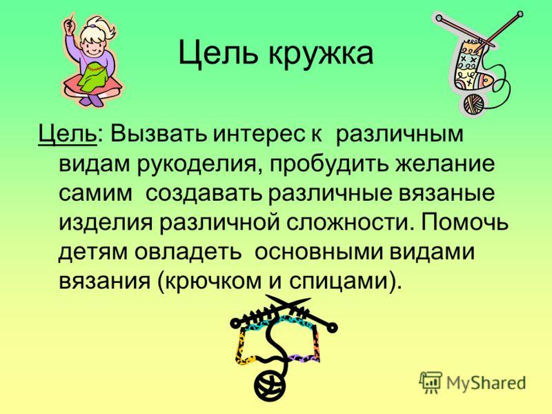 Программа для начальной школы вязание спицами
