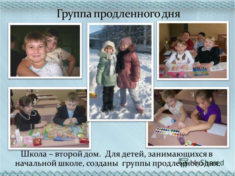 Школа – второй дом. Для детей, занимающихся в начальной школе, созданы группы продленного дня.