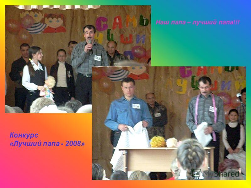Наш папа – лучший папа!!! Конкурс «Лучший папа - 2008»