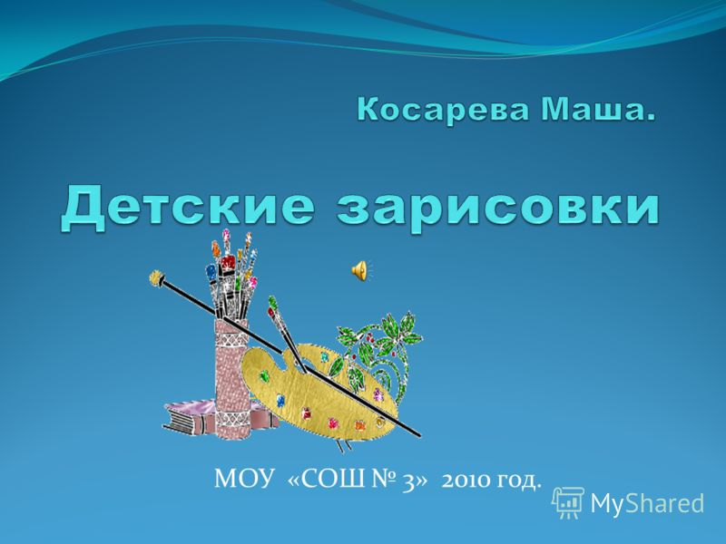 04 - Ricky King 'Aria'.mp3 МОУ «СОШ 3» 2010 год.