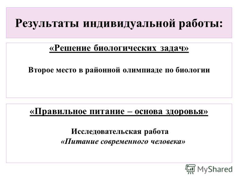 Результаты индивидуальной работы: «Решение биологических задач» Второе место в районной олимпиаде <a href='http://www.myshared.ru/theme/prezentatsii-p