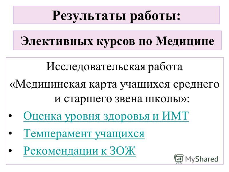 Результаты работы: Элективных курсов <a href='http://www.myshared.ru/theme/prezentatsii-po-meditsine/' title='по медицине'>по Медицине</a> Исследовате