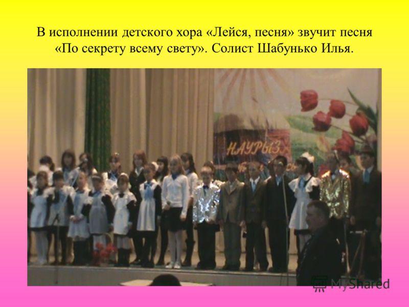 В исполнении детского хора «Лейся, песня» звучит песня «По секрету всему свету». Солист Шабунько Илья.