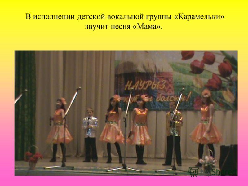 В исполнении детской вокальной группы «Карамельки» звучит песня «Мама».