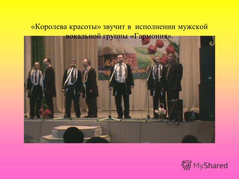 «Королева красоты» звучит в исполнении мужской вокальной группы «Гармония».