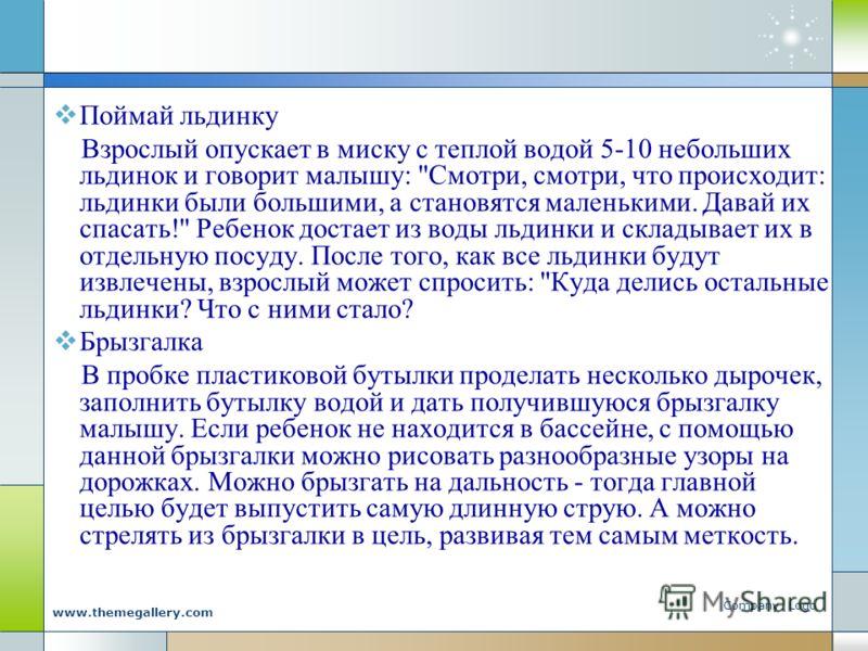 Company Logo www.themegallery.com Поймай льдинку Взрослый опускает в миску с теплой водой 5-10 небольших льдинок и говорит малышу: