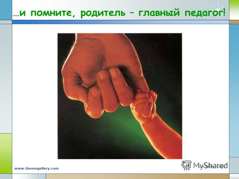 Company Logo www.themegallery.com …и помните, родитель – главный педагог!