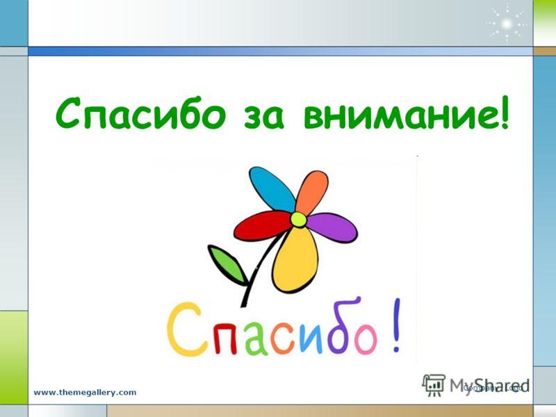 Company Logo www.themegallery.com Спасибо за внимание!