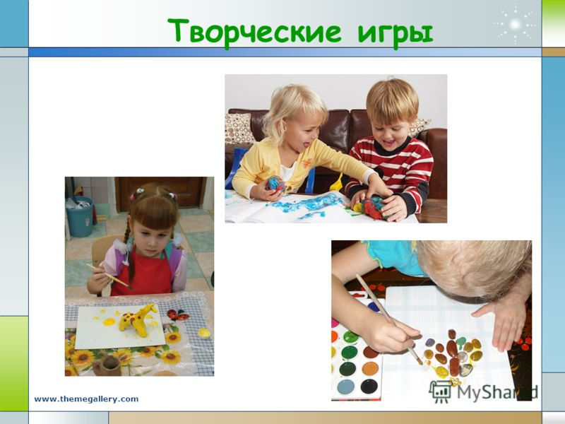 Company Logo www.themegallery.com Творческие игры
