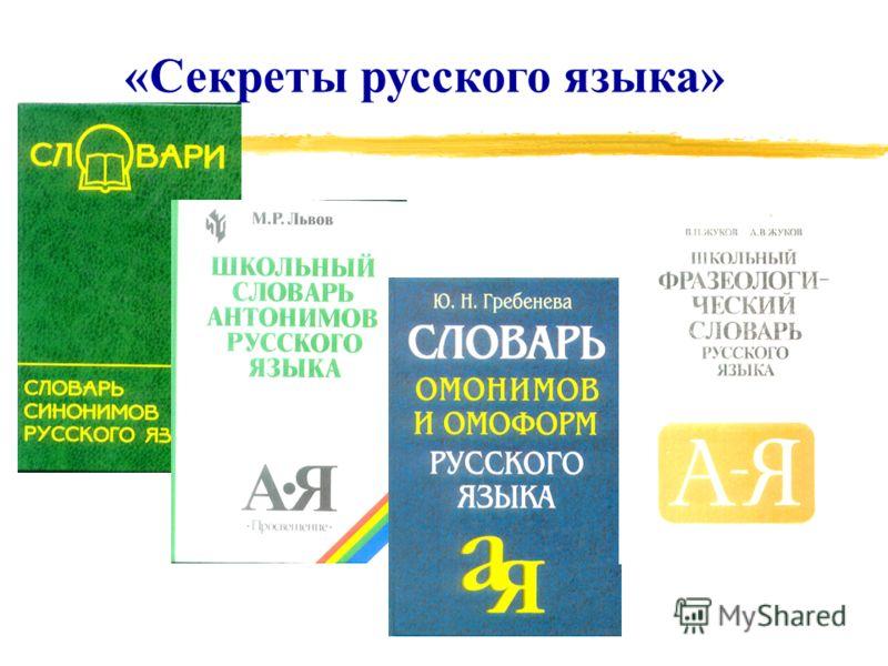 «Секреты русского языка»