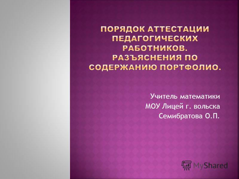 Учитель математики МОУ Лицей г. вольска Семибратова О.П.