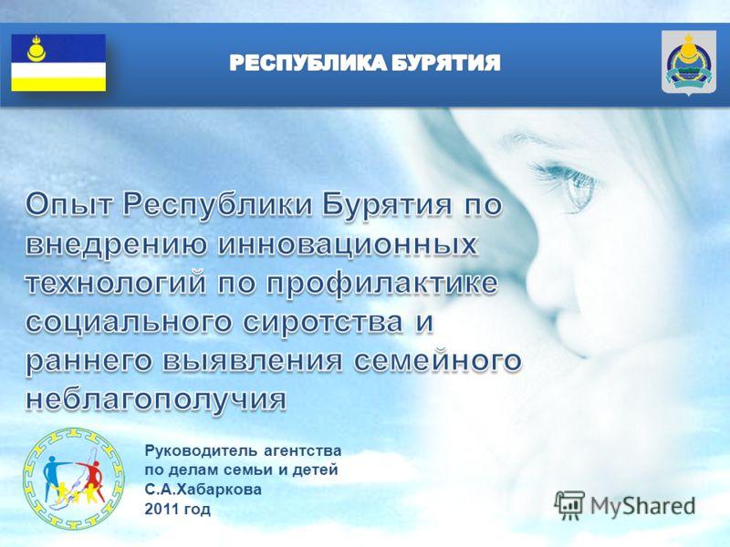 Руководитель агентства по делам семьи и детей С.А.Хабаркова 2011 год