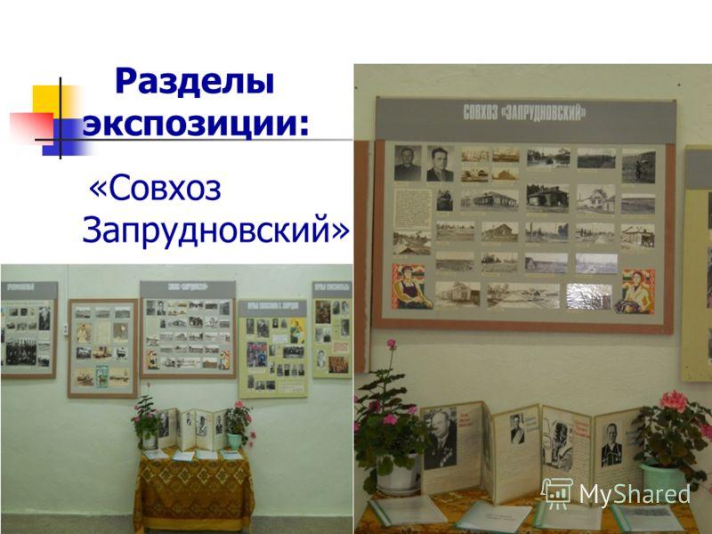 Разделы экспозиции: «Совхоз Запрудновский»