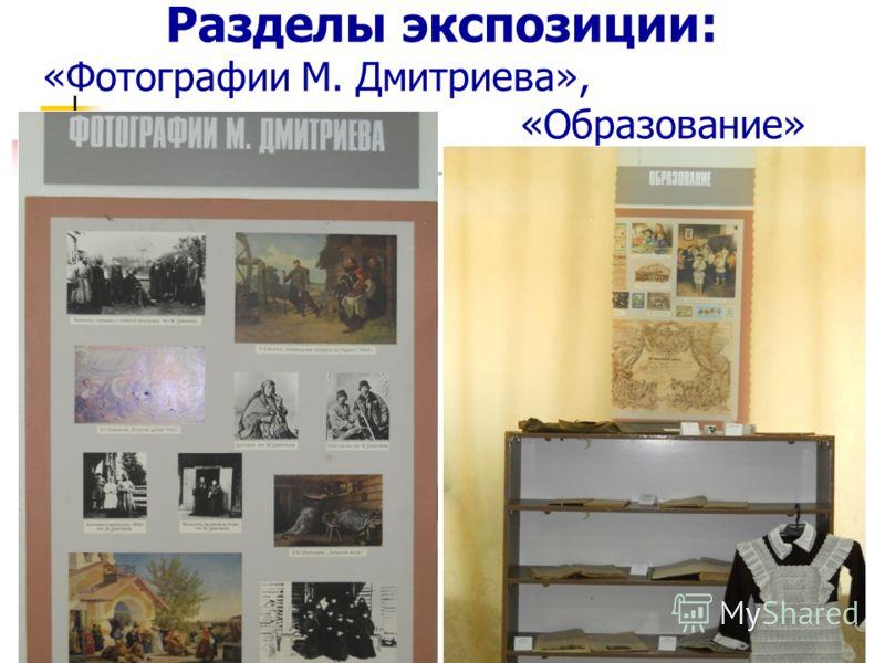 Разделы экспозиции: «Фотографии М. Дмитриева», «Образование»