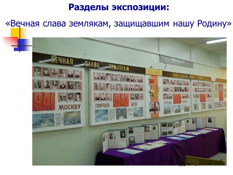 Разделы экспозиции: «Вечная слава землякам, защищавшим нашу Родину»