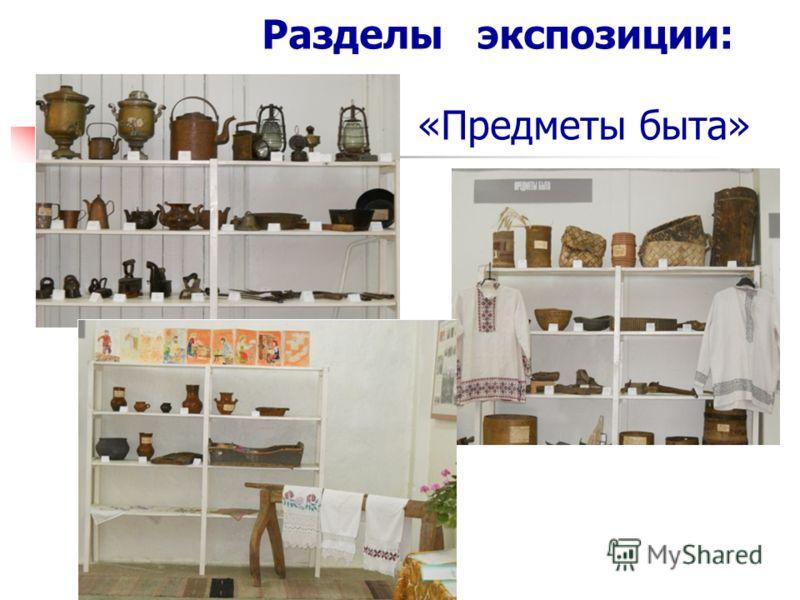 Разделы экспозиции: «Предметы быта»