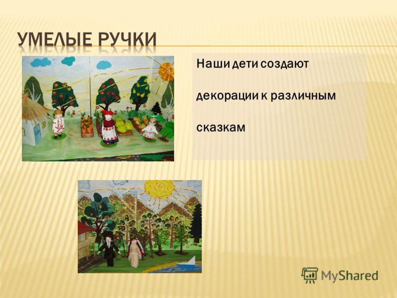 Наши дети создают декорации к различным сказкам