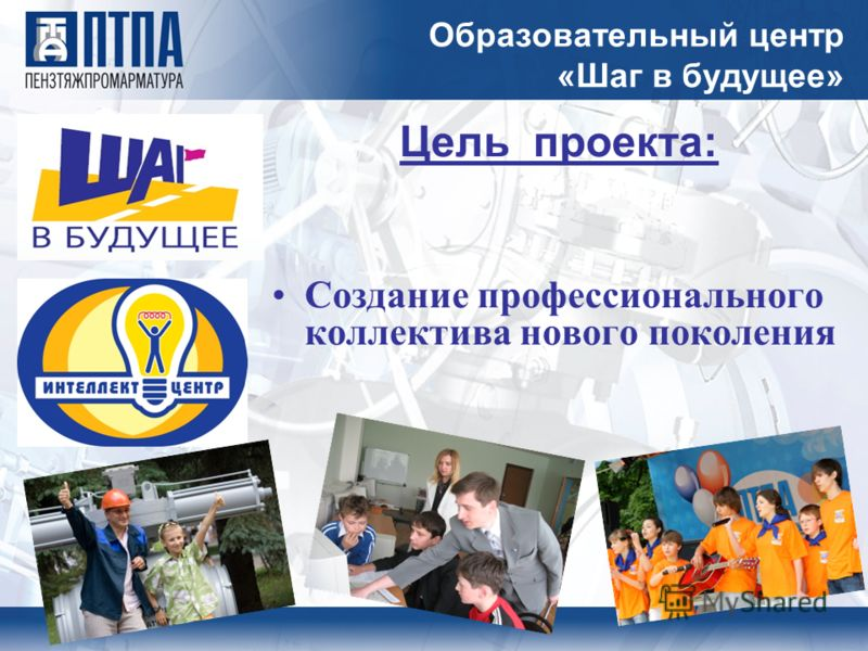 Образовательный центр «Шаг в будущее» Цель проекта: Создание профессионального коллектива нового поколения