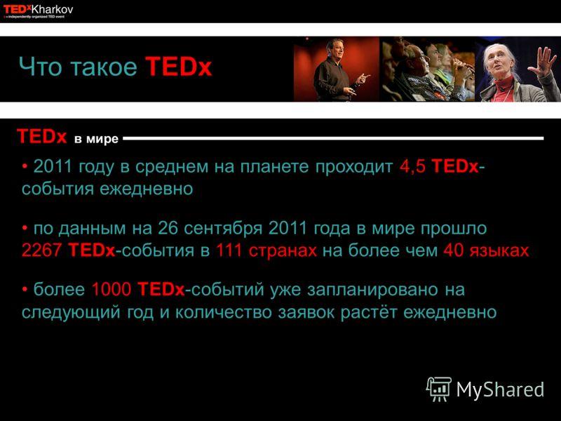 Что такое TEDx TEDx в мире 2011 году в среднем на планете проходит 4,5 TEDx- события ежедневно по данным на 26 сентября 2011 года в мире прошло 2267 TEDx-события в 111 странах на более чем 40 языках более 1000 TEDx-событий уже запланировано на следую