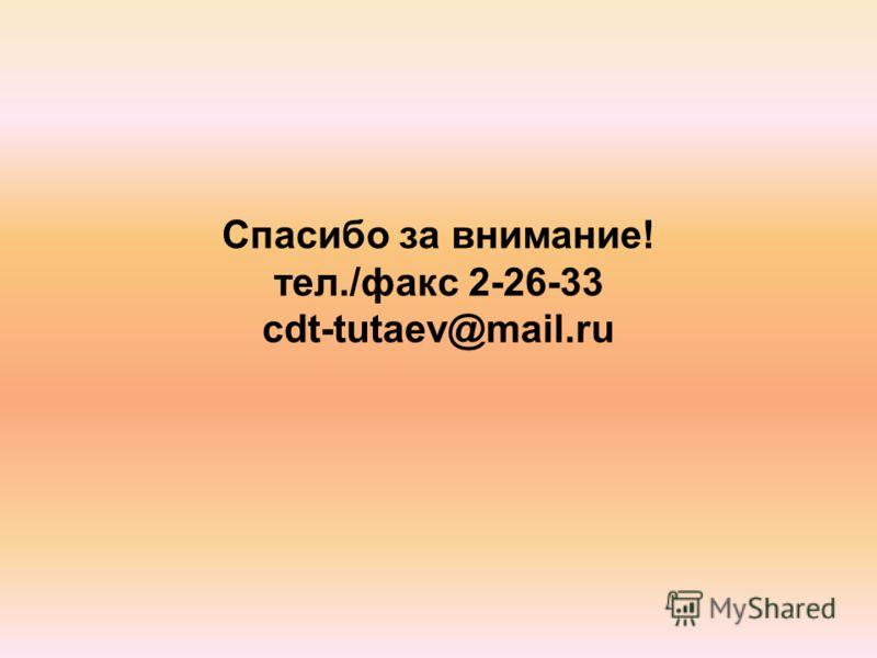 Спасибо за внимание! тел./факс 2-26-33 cdt-tutaev@mail.ru